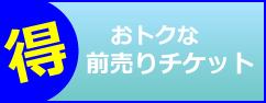 ヨコヤマ・ユーランド鶴見
